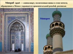 Михраб (араб. — святилище), молитвенная ниша в стене мечети, обращенная к Мек
