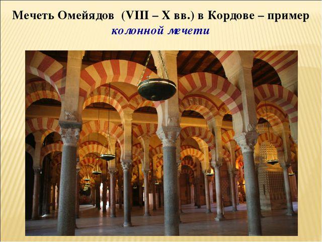 Мечеть Омейядов (VIII – X вв.) в Кордове – пример колонной мечети