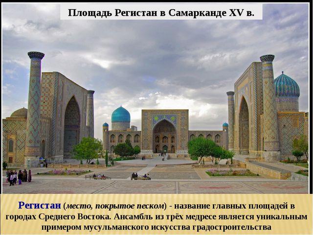 Площадь Регистан в Самарканде XV в. Регистан (место, покрытое песком) - назва...