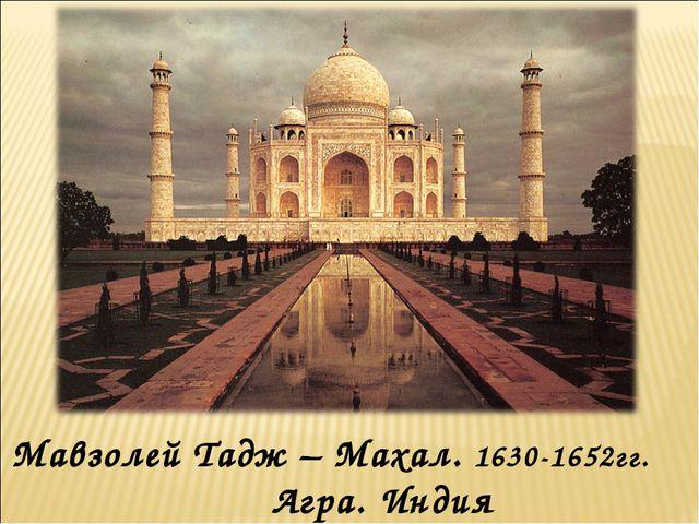 Мавзолей Тадж – Махал. 1630-1652гг. Агра. Индия