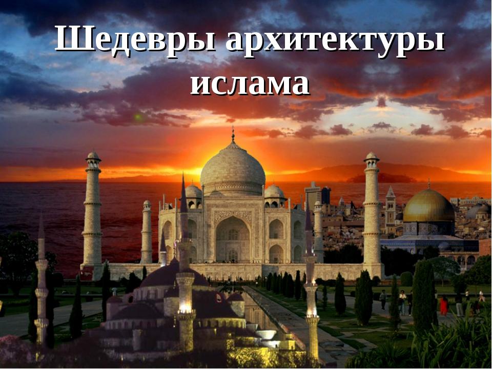 Шедевры архитектуры ислама
