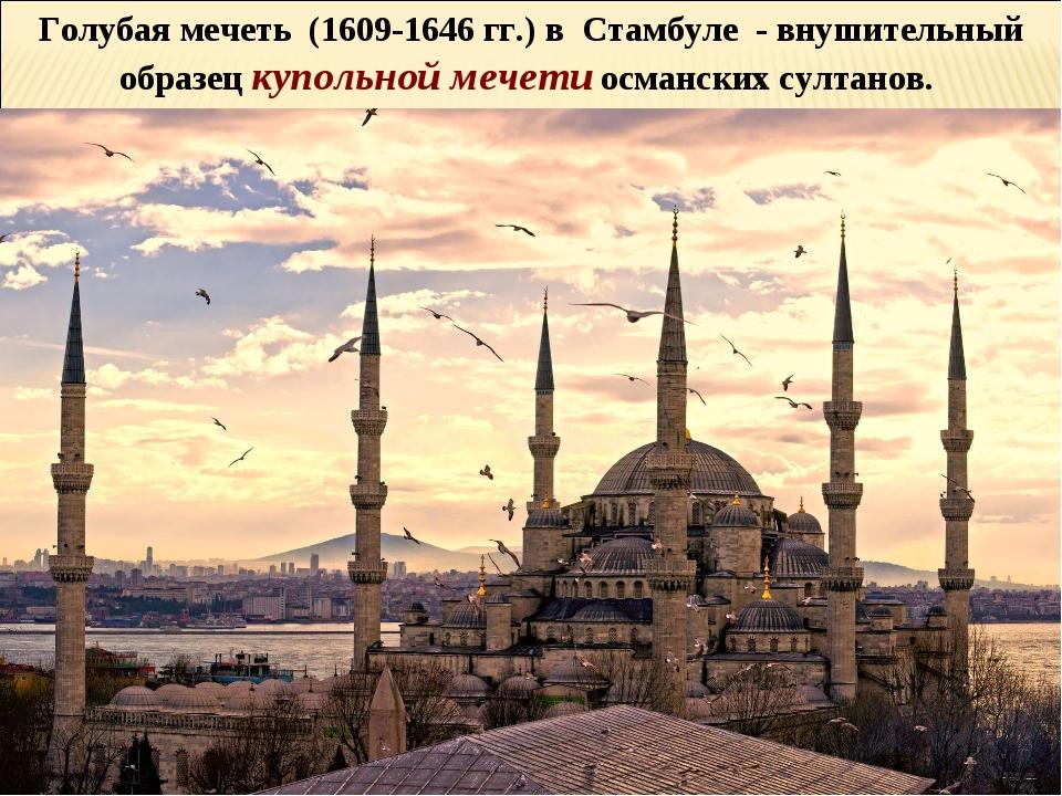 Голубая мечеть (1609-1646 гг.) в Стамбуле - внушительный образец купольной ме...