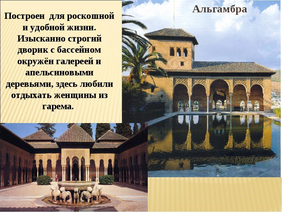 Построен для роскошной и удобной жизни. Изысканно строгий дворик с бассейном...