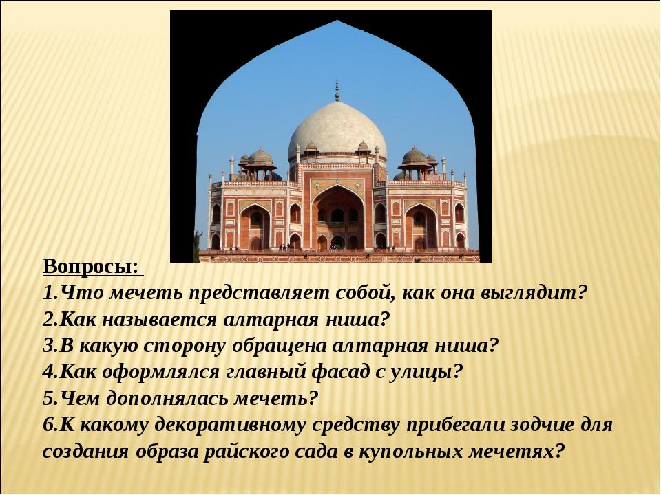 Вопросы: Что мечеть представляет собой, как она выглядит? Как называется алта...