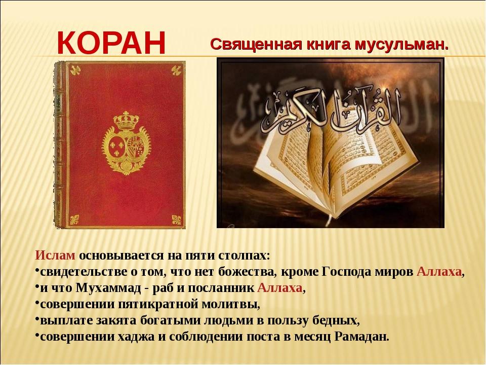 КОРАН Священная книга мусульман. Ислам основывается на пяти столпах: свидетел...