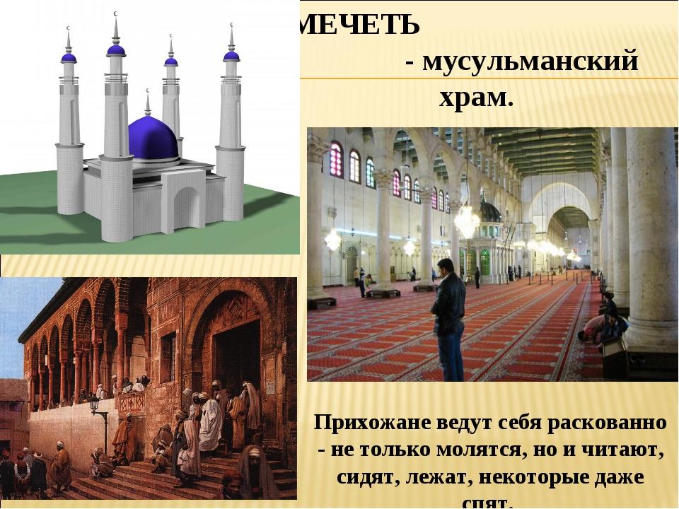 МЕЧЕТЬ - мусульманский храм. Прихожане ведут себя раскованно - не только моля...