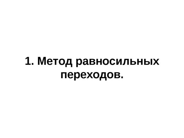 1. Метод равносильных переходов.