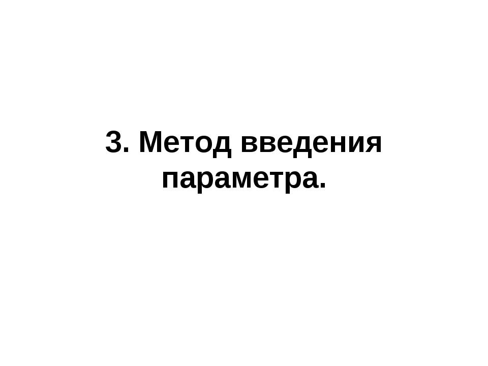 3. Метод введения параметра.