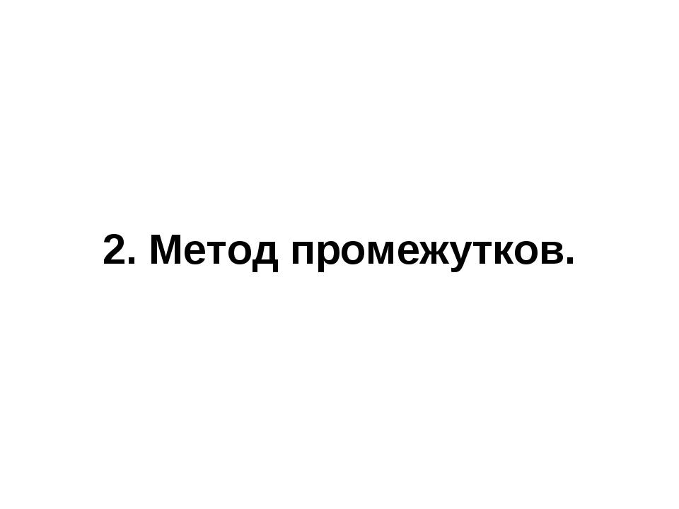 2. Метод промежутков.