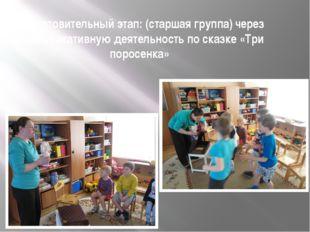 Подготовительный этап: (старшая группа) через коммуникативную деятельность по
