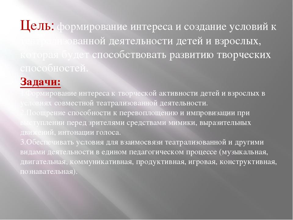 Цель: формирование интереса и создание условий к театрализованной деятельност...