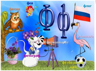 флаг фламинго футбольный мяч филин фиалки фотограф фея фотоаппарат