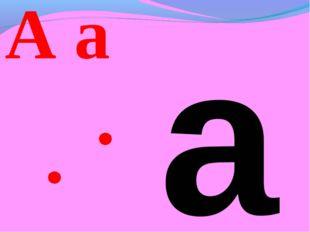 А а А а