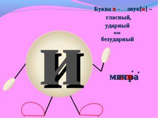 и игра Буква и - звук[и] – гласный, ударный или безударный ' ' мячи