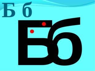 Б б Б б