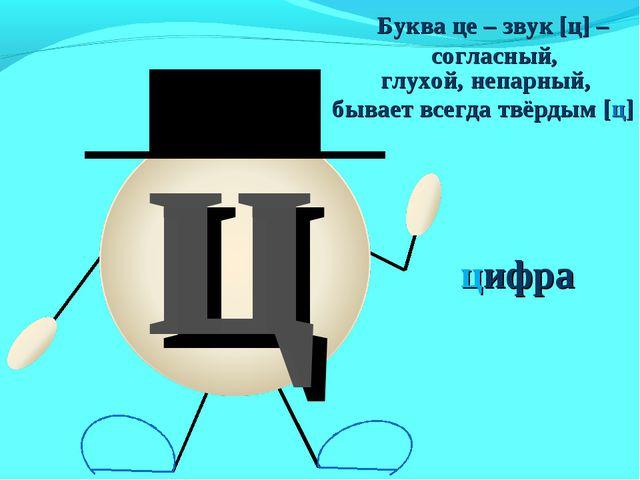 ц Буква це – звук [ц] – согласный, глухой, непарный, бывает всегда твёрдым [ц...
