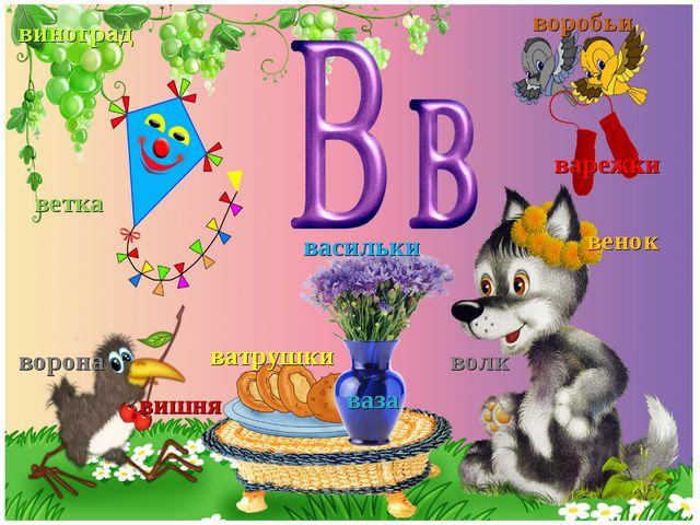 ворона волк васильки ваза венок варежки воробьи ватрушки виноград ветка вишня
