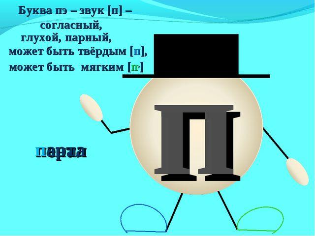 п Буква пэ – звук [п] – согласный, глухой, парный, может быть твёрдым [п], мо...