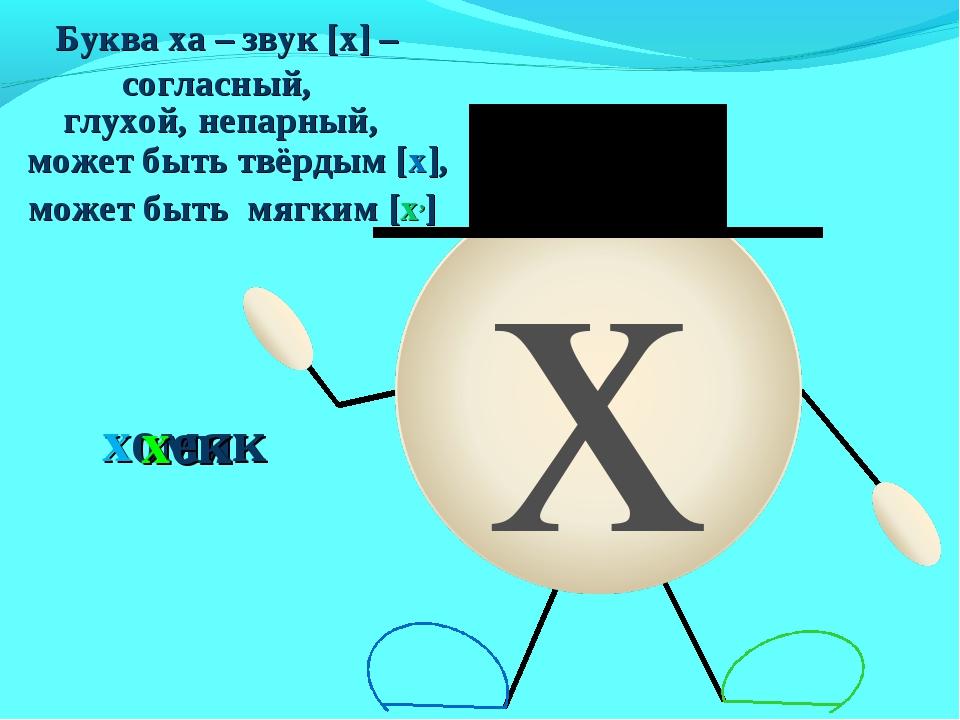 х Буква ха – звук [х] – согласный, глухой, непарный, может быть твёрдым [х],...