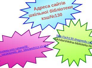 http://bubluoteka.ucoz.ru/news/30_ veresnja_vseukrajinskij_den_bibliotek/2013