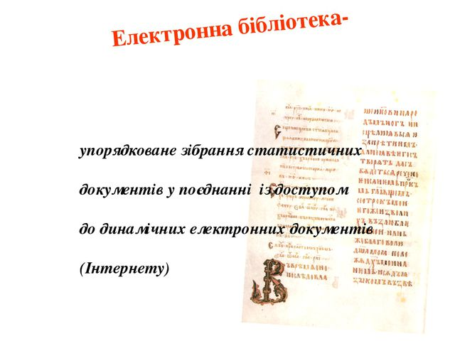 Електронна бібліотека- упорядковане зібрання статистичних документів у поєдна...