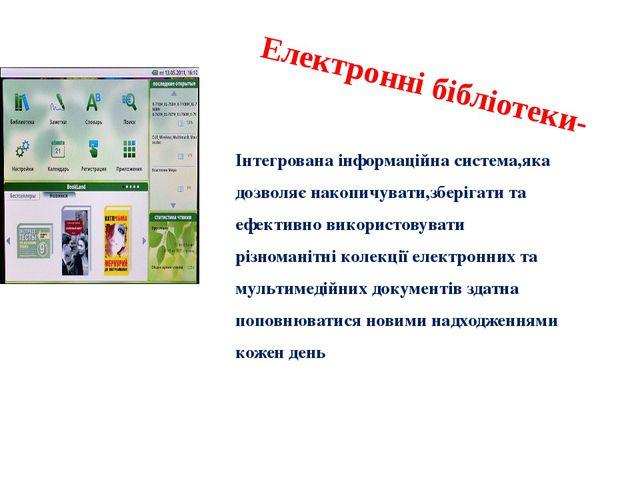 Електронні бібліотеки- Інтегрована інформаційна система,яка дозволяє накопичу...