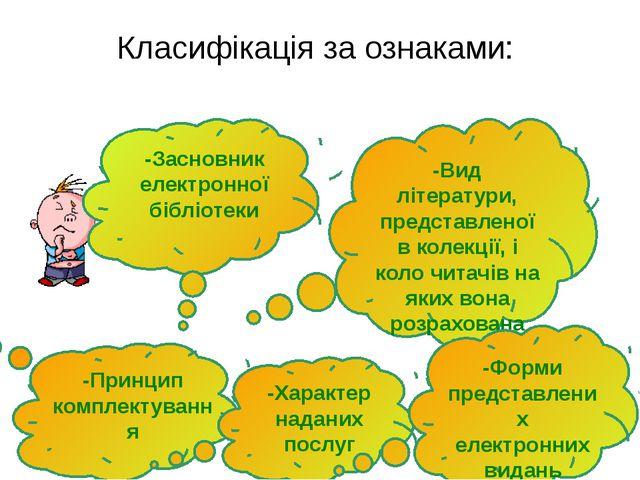 Класифікація за ознаками: -Засновник електронної бібліотеки -Вид літератури,...