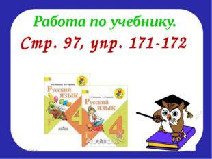 Работа по учебнику. Стр. 97, упр. 171-172 Tatbel.ucoz.ru