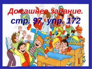 Домашнее задание. стр. 97, упр. 172