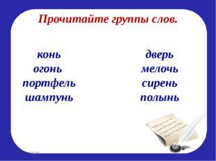 Прочитайте группы слов. дверь мелочь сирень полынь конь огонь портфель шампун
