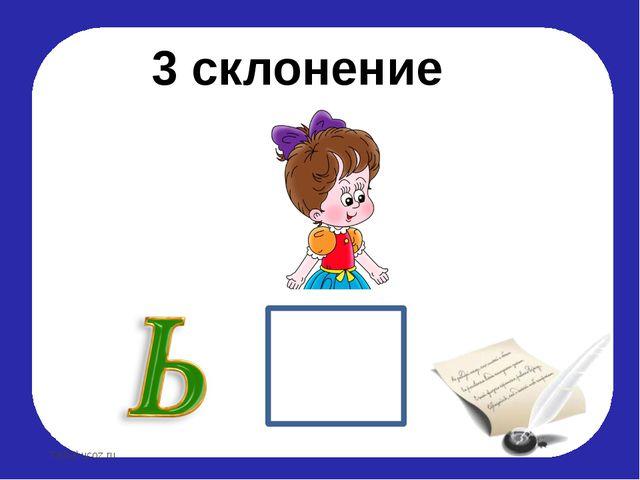 3 склонение Tatbel.ucoz.ru