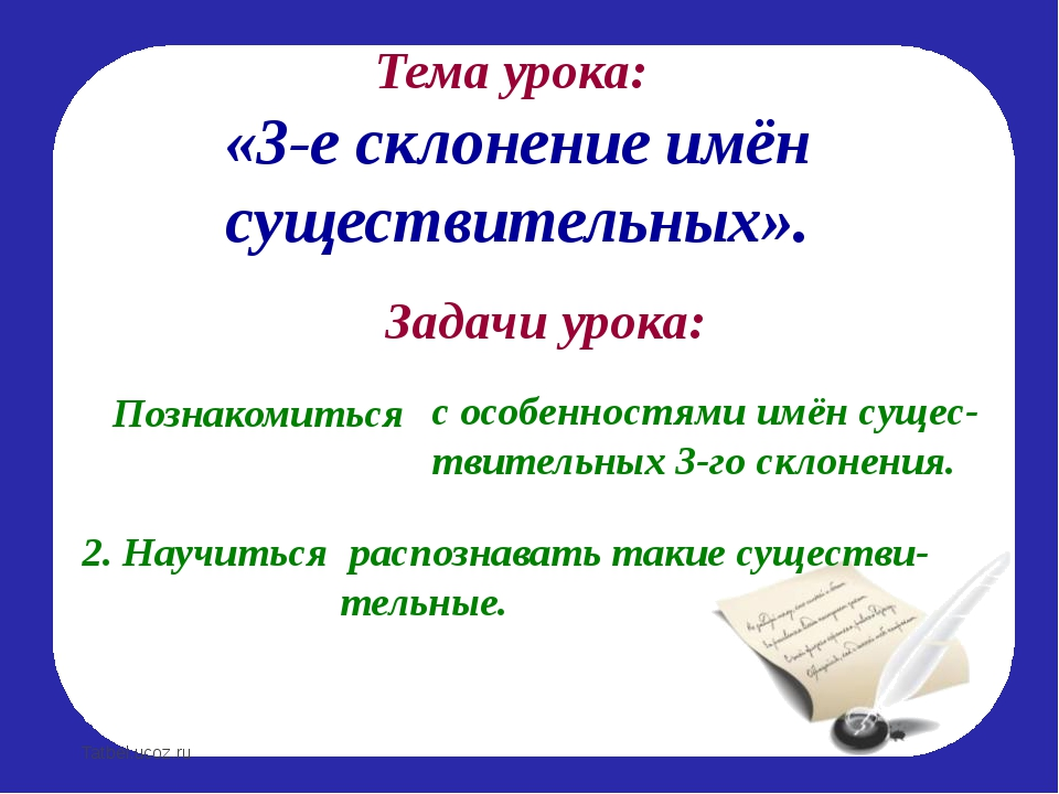 Тема урока: «3-е склонение имён существительных». Задачи урока: Познакомиться...