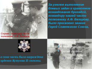а сама часть была награждена орденом Кутузова II степени. За умелое выполнени