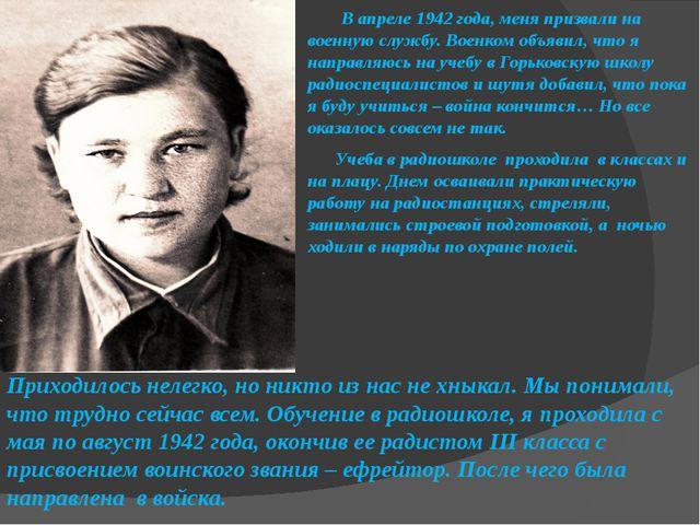 В апреле 1942 года, меня призвали на военную службу. Военком объявил, что я...