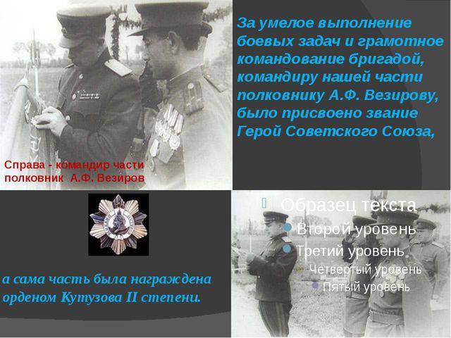 а сама часть была награждена орденом Кутузова II степени. За умелое выполнени...