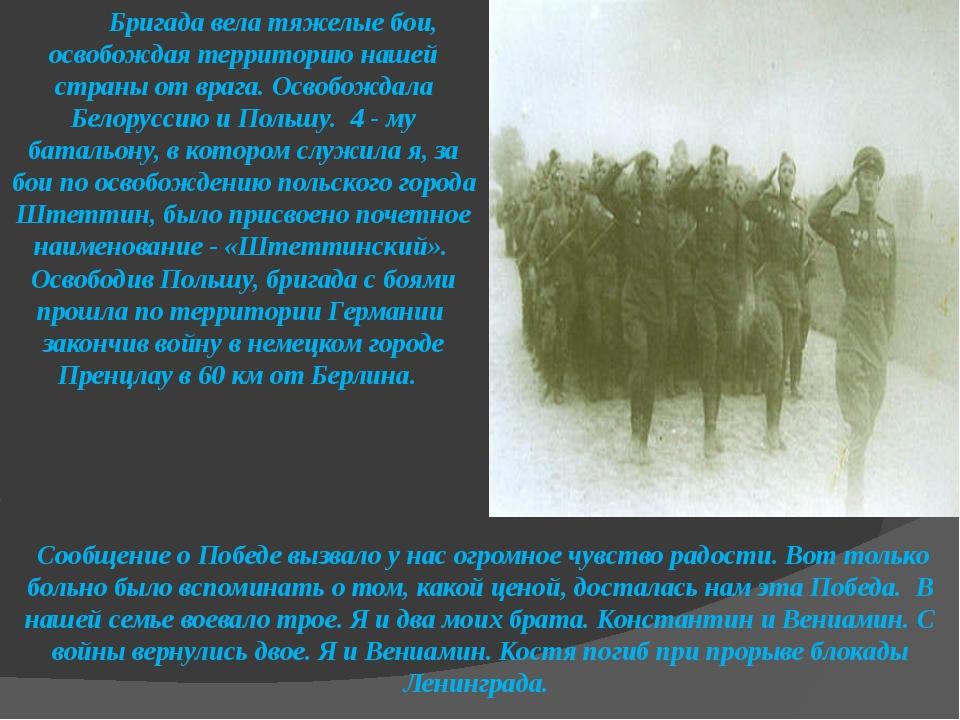 Бригада вела тяжелые бои, освобождая территорию нашей страны от врага. Освоб...