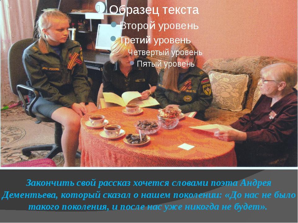 Закончить свой рассказ хочется словами поэта Андрея Дементьева, который сказа...