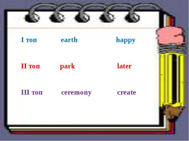 I топ earth happy II топ park later III топ ceremony create