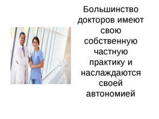 Большинство докторов имеют свою собственную частную практику и наслаждаются с