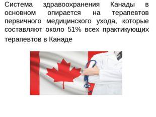 Система здравоохранения Канады в основном опирается на терапевтов первичного