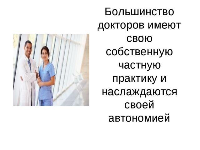 Большинство докторов имеют свою собственную частную практику и наслаждаются с...