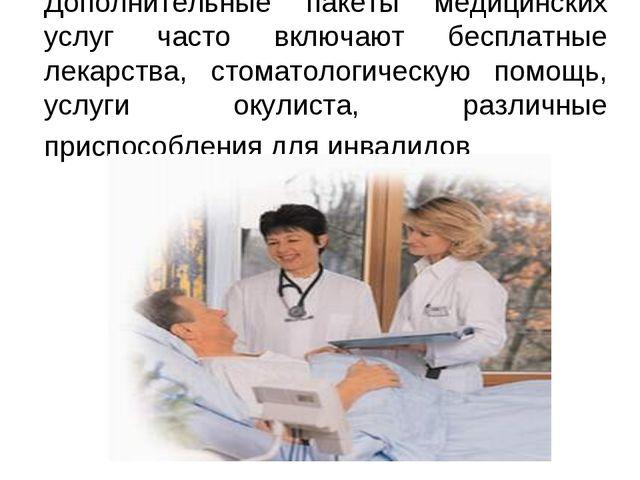 Дополнительные пакеты медицинских услуг часто включают бесплатные лекарства,...