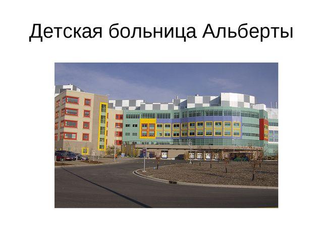 Детская больница Альберты