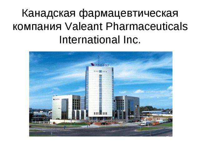 Канадская фармацевтическая компания Valeant Pharmaceuticals International Inc.