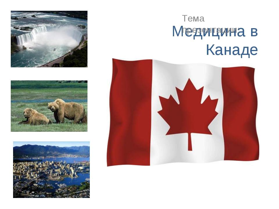 Медицина в Канаде Тема презентации: