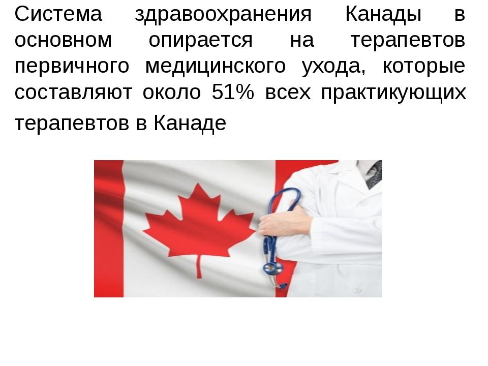 Система здравоохранения Канады в основном опирается на терапевтов первичного...