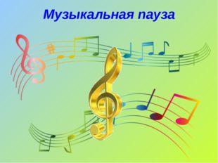 Музыкальная пауза За минуту назовите имя композитора, который написал музыку