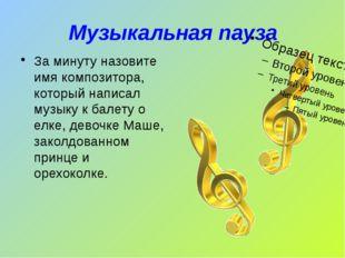 Петр Петр Ильич Чайковский Балет «Щелкунчик»