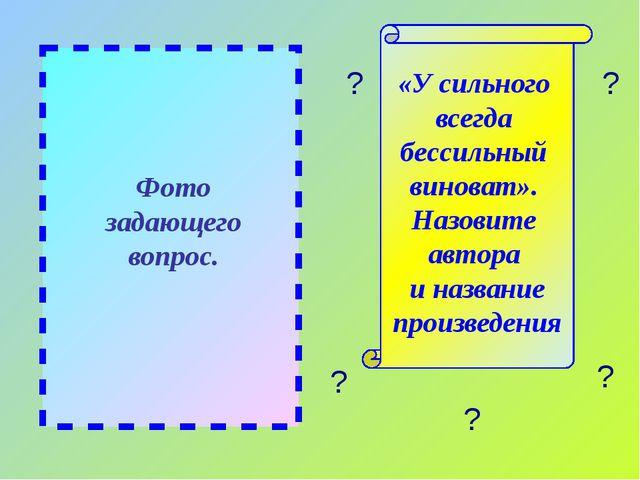 Иван Андреевич Крылов Басня «Волк и Ягненок»