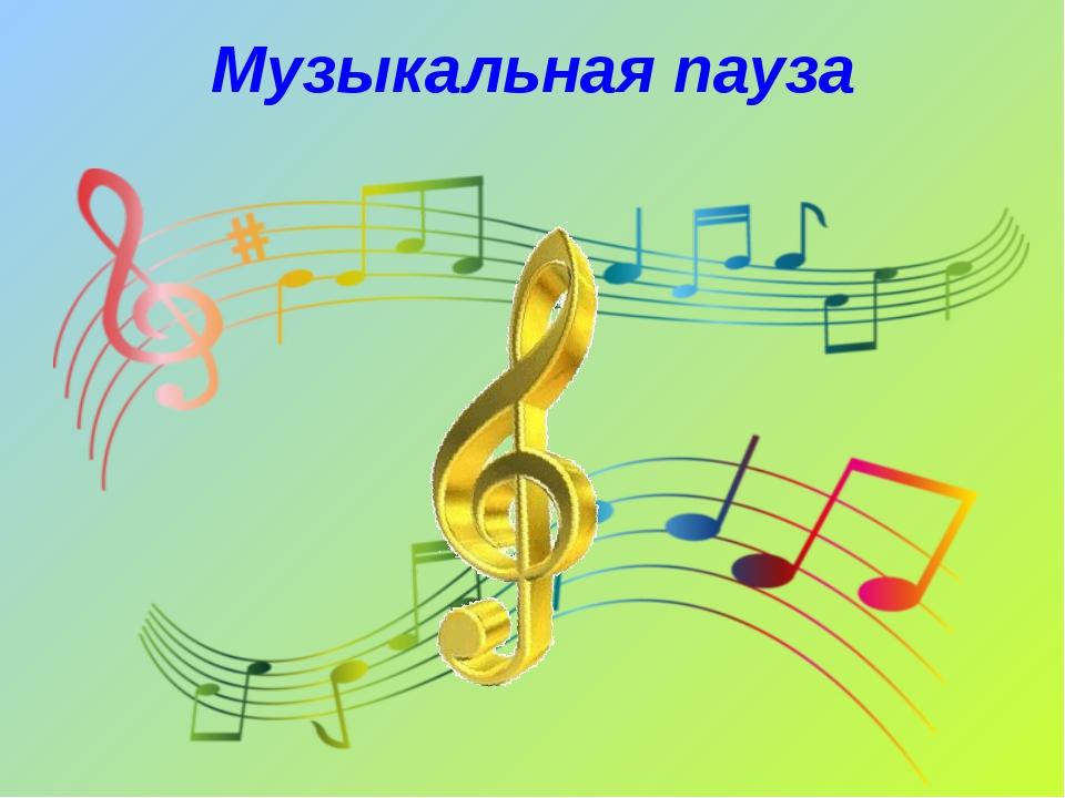 Музыкальная пауза За минуту назовите имя композитора, который написал музыку...